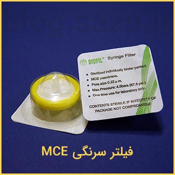 فیلتر سرنگی MCE